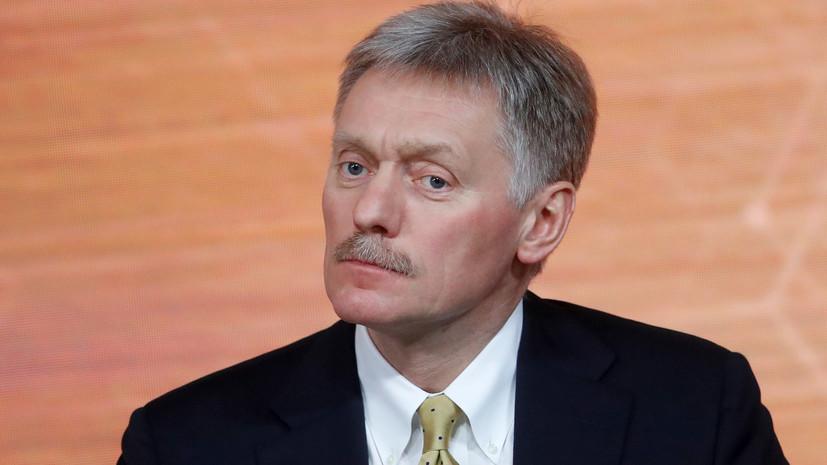 В Кремле прокомментировали ситуацию с заболеваемостью коронавирусом