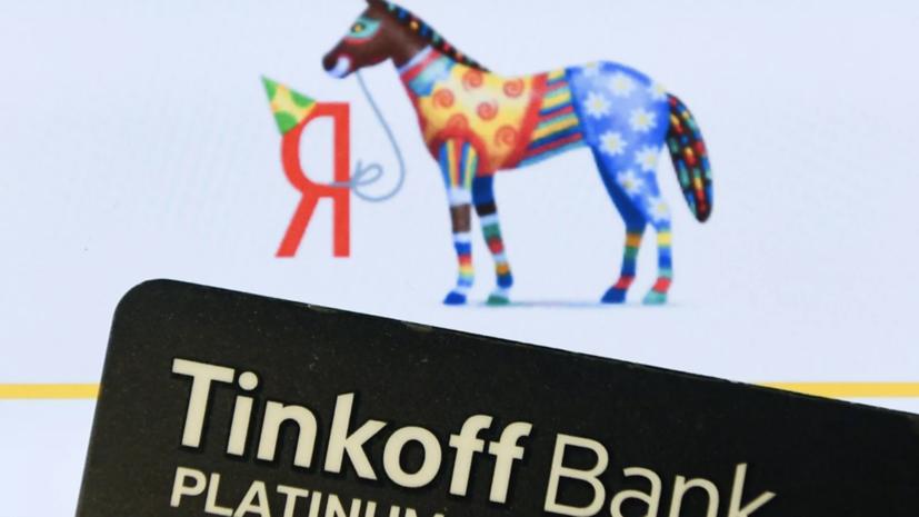 Греф оценил срыв сделки по покупке «Яндексом» «Тинькофф Банка»
