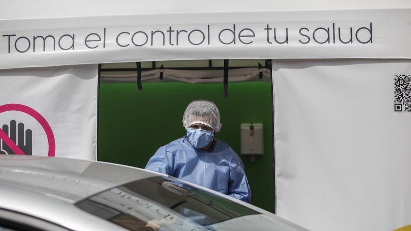 В Колумбии число случаев коронавируса превысило 945 тысяч
