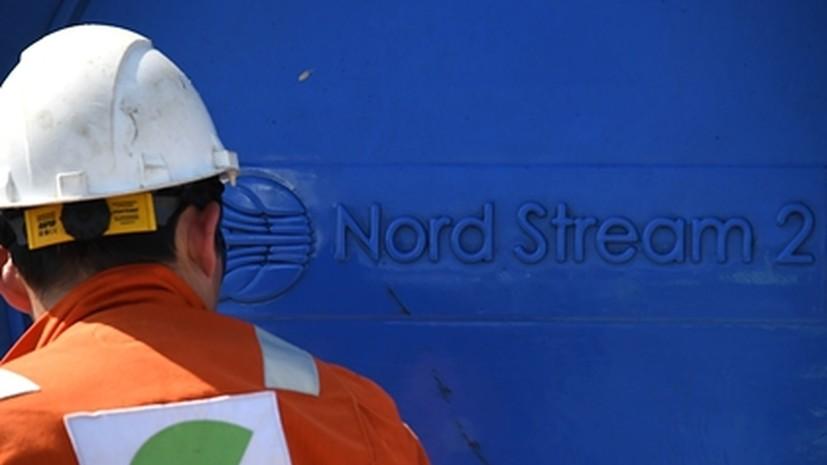 Маас высказался о предстоящем завершении проекта «Северный поток — 2»