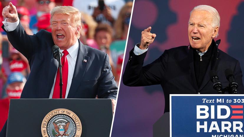 Центробежные процессы: почему соцопросы говорят о расколе в обществе перед президентскими выборами в США