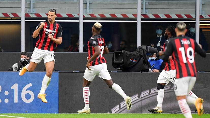Дубль Ибрагимовича принёс «Милану» победу над «Интером» в Серии А