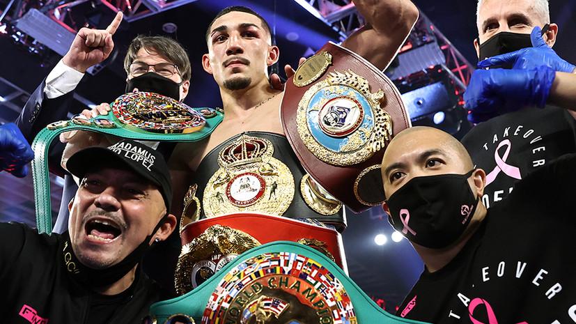 Лопес стал самым молодым боксёром в истории, завоевавшим четыре титула