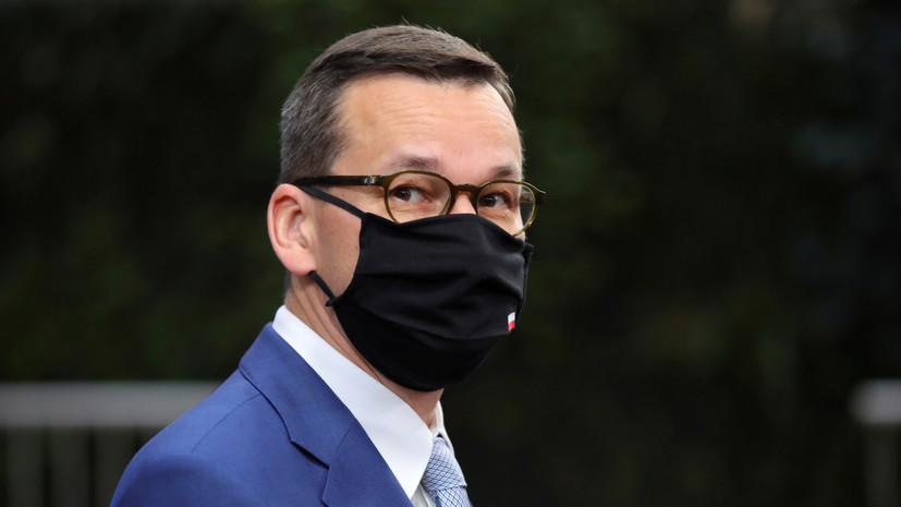 Премьер Польши вышел из карантина