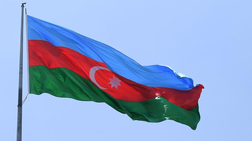 Азербайджан выразил готовность передать Армении тела погибших