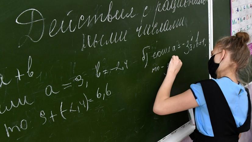 «О локдауне речи не идёт»: российские власти не планируют введение жёстких ограничений в школах