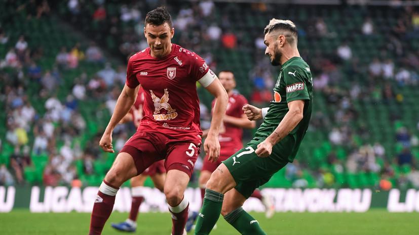КДК РФС не получал от «Рубина» протестов после матча с «Краснодаром»