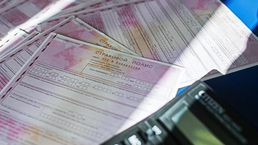 В ФАР оценили новые правила покупки полиса ОСАГО