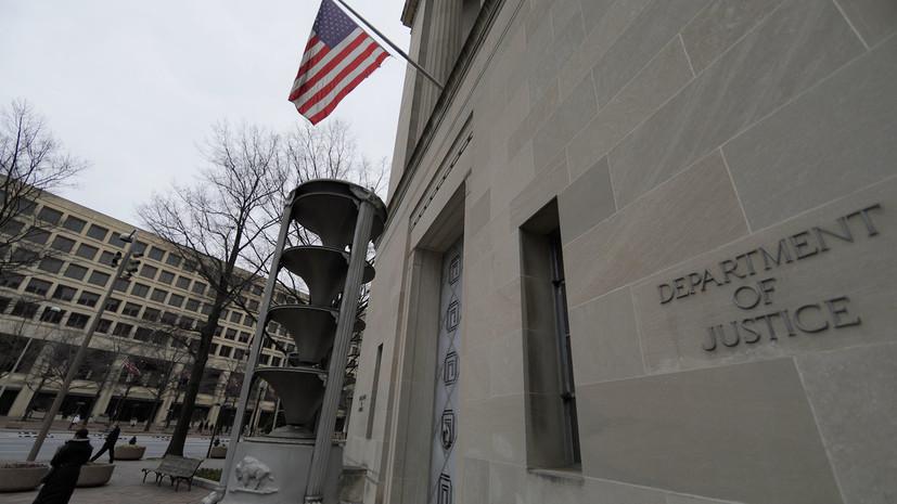 Минюст США обвинил «сотрудников ГРУ» в серии хакерских атак