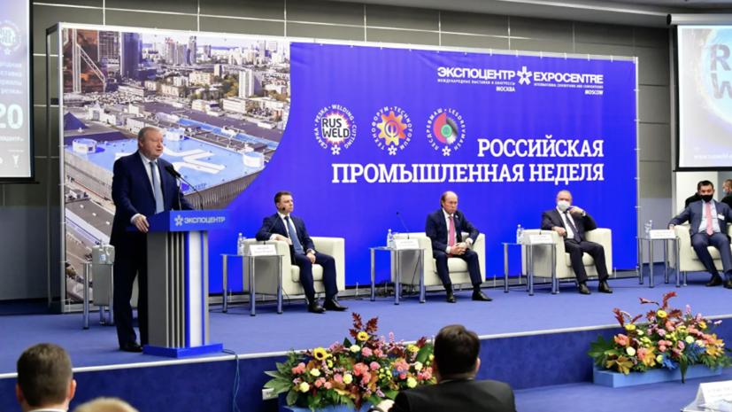 В Москве начала работу выставка «Российская промышленная неделя»