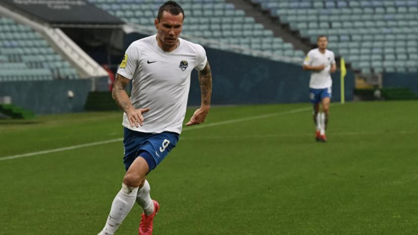 Футболист «Сочи» Заболотный рассказал о психологических проблемах, которые он пережил