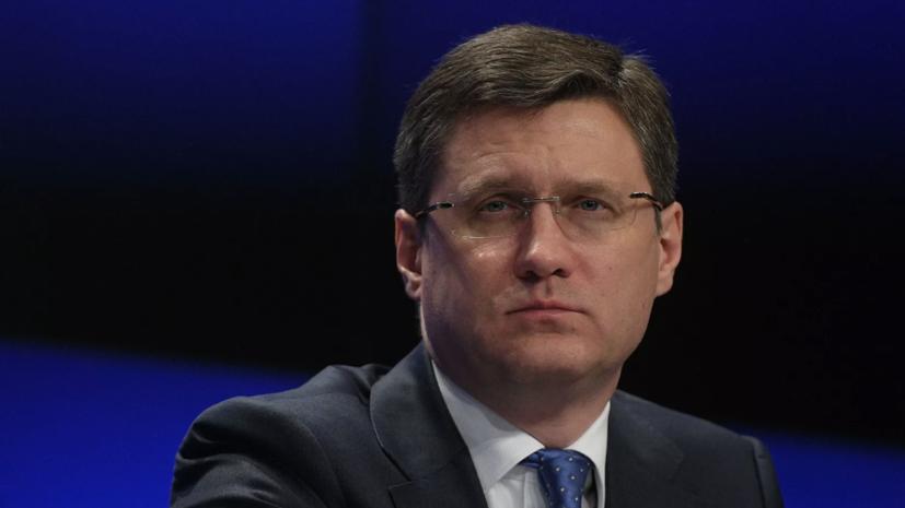 Новак рассказал об уровне выполнения Россией сделки ОПЕК+