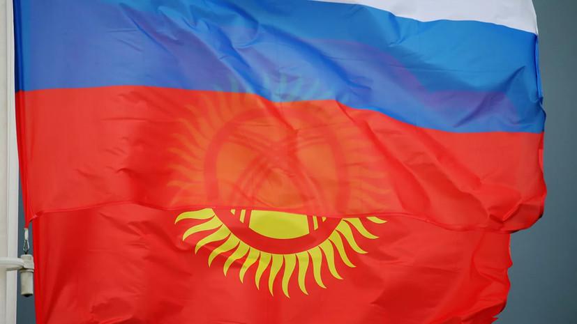 МИД Киргизии отметил роль России в стабилизации ситуации в республике