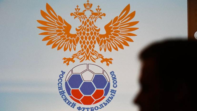 Источник: РФС хочет перенести товарищеский матч с Молдавией из Кишинёва в Сочи
