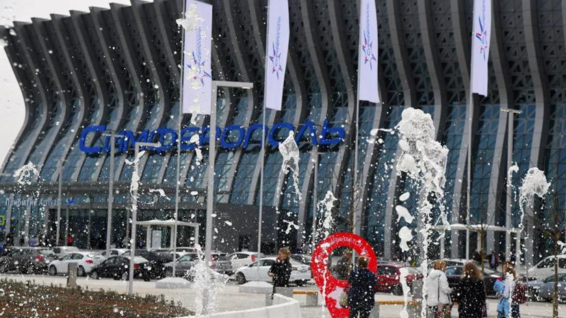 Аэропорт Симферополя открыл шесть новых направлений полётов