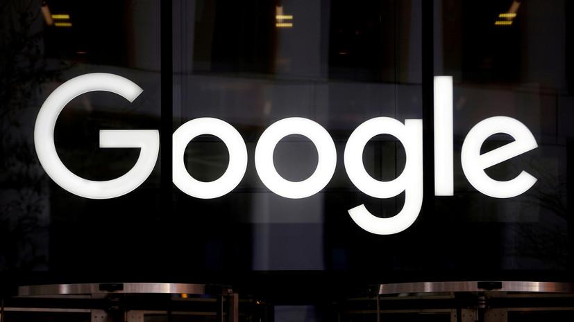 AP: США подали иск к Google