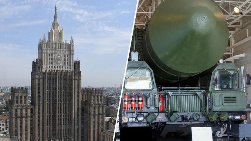 «Время для переговоров»: МИД РФ выступил с предложением к США по продлению СНВ