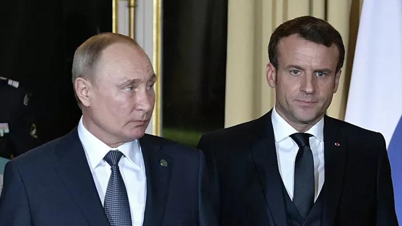 Путин и Макрон обсудили ситуацию вокруг Нагорного Карабаха