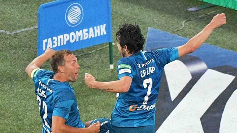 Стал известен стартовый состав «Зенита» на матч ЛЧ с «Брюгге»