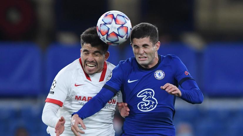 «Челси» и «Севилья» сыграли вничью в матче ЛЧ