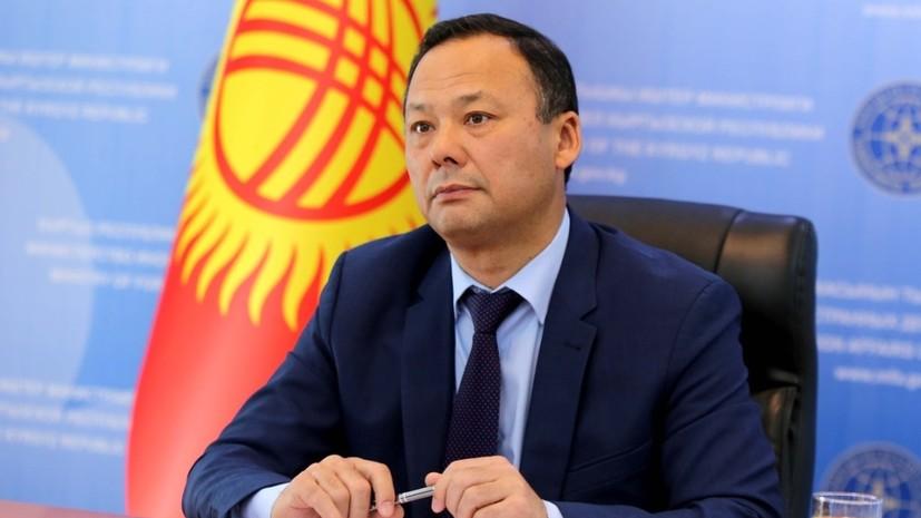 Глава МИД Киргизии посетит Москву 22—24 октября