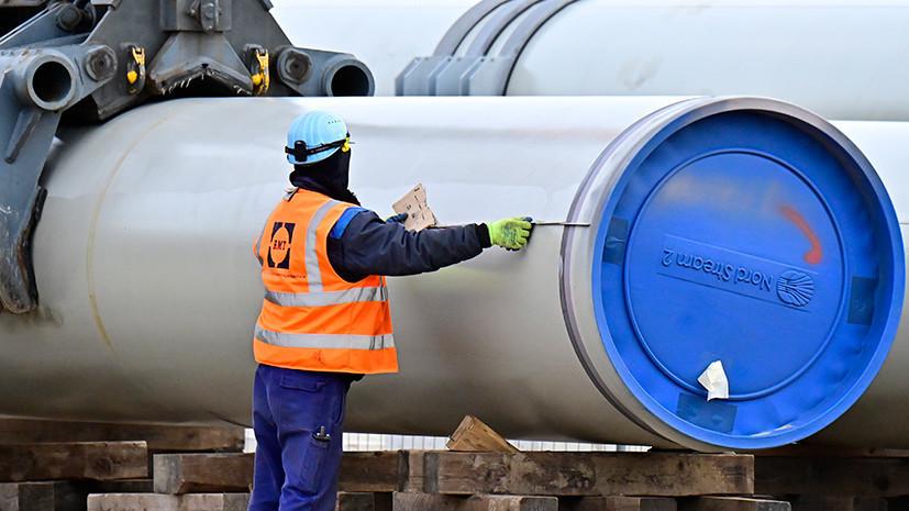 В Кремле прокомментировали новые санкции США по «Северному потоку — 2»