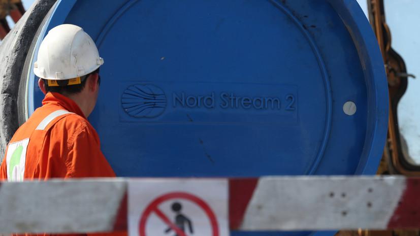 Nord Stream 2 оценила новые санкции США против «Северного потока — 2»