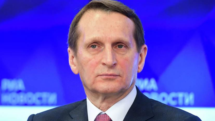 Нарышкин рассказал о сотрудничестве спецслужб России и Белоруссии