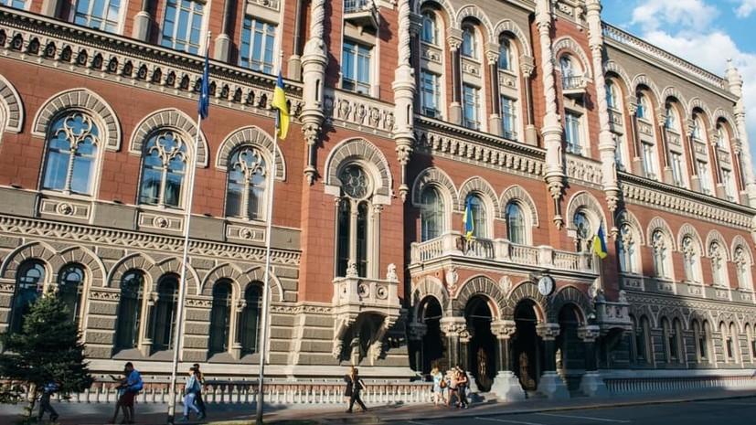 Нацбанк Украины сохранил учётную ставку на уровне 6% годовых