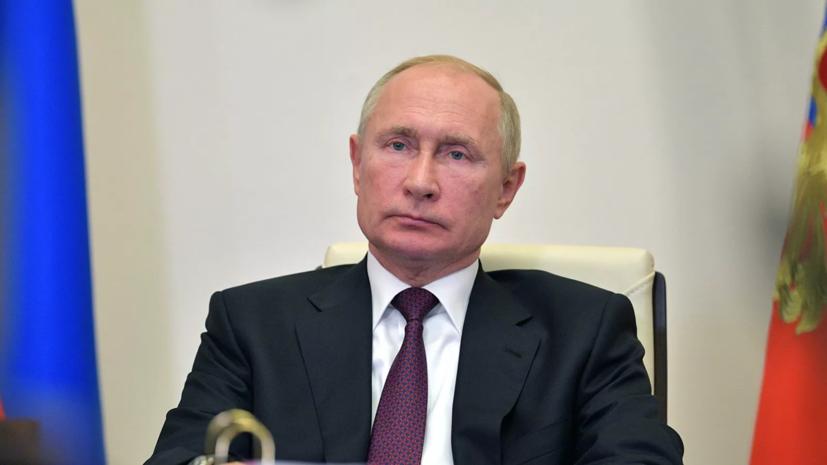 Путин:  Россия с начала пандемии поставила во главу угла жизнь людей