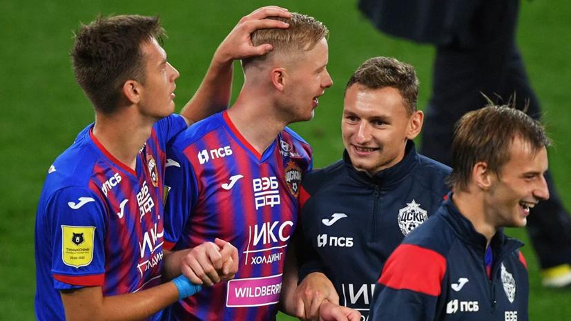Стал известен стартовый состав ЦСКА на матч Лиги Европы с «Вольфсбергом»
