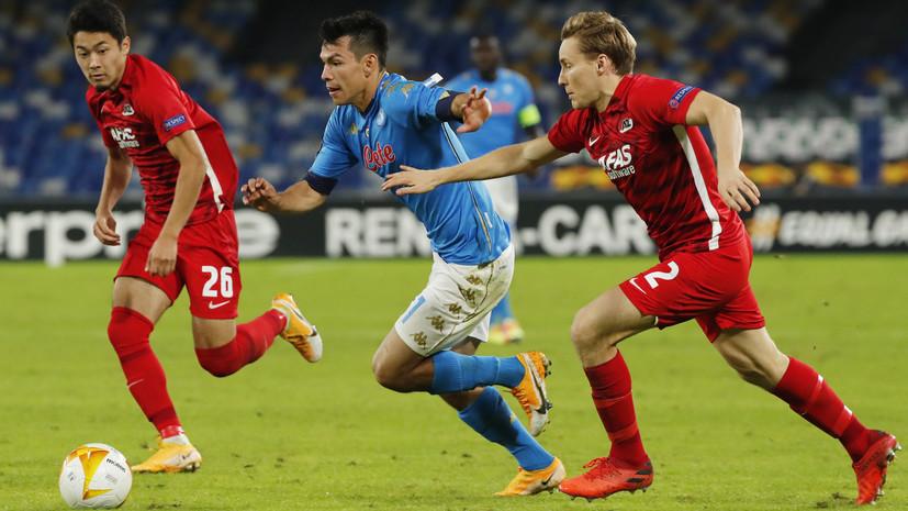 «Наполи» уступил АЗ в матче Лиги Европы