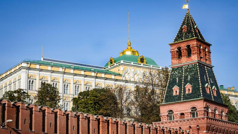 В Кремле заявили об открытости России для диалога с США