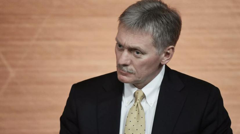 Песков: Россия не намерена терпеть хамство