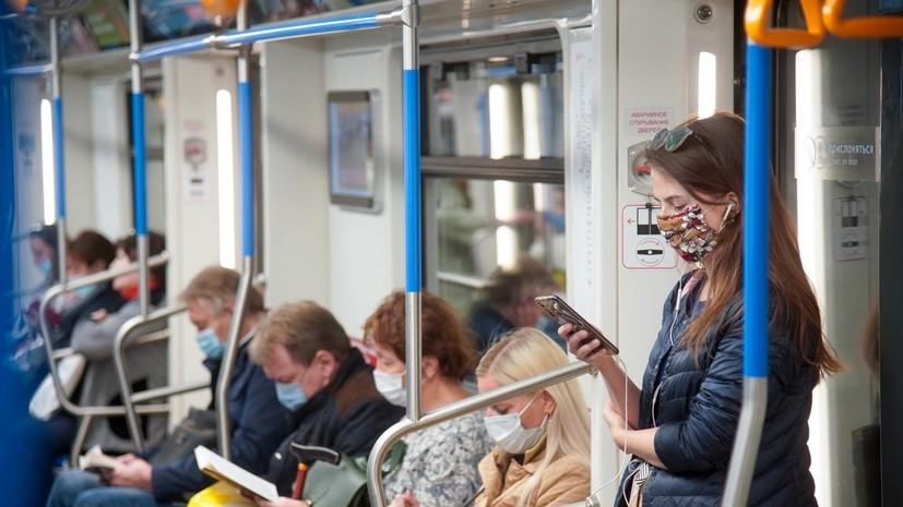 Масочный режим в метро Москвы контролируют 20 мобильных групп