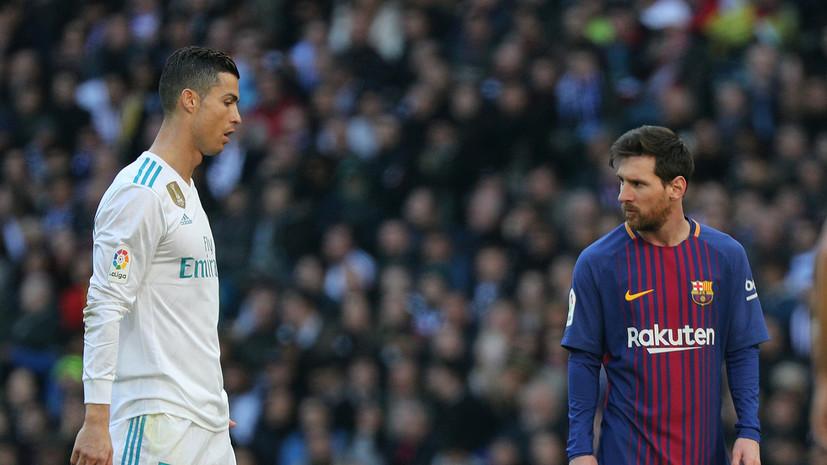 Месси: соперничество с Роналду было и остаётся особенным