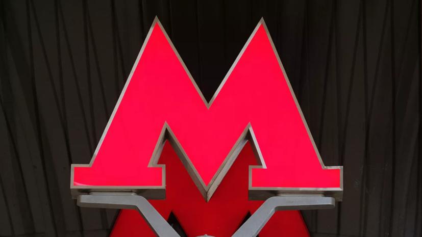 На двух линиях метро Москвы введут скидки на проезд до 50%