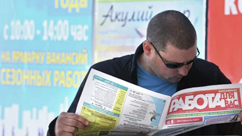 В Петербурге рассказали о мерах поддержки для потерявших работу из-за пандемии