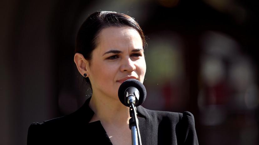 Тихановская призвала до конца года назначить новые выборы в Белоруссии