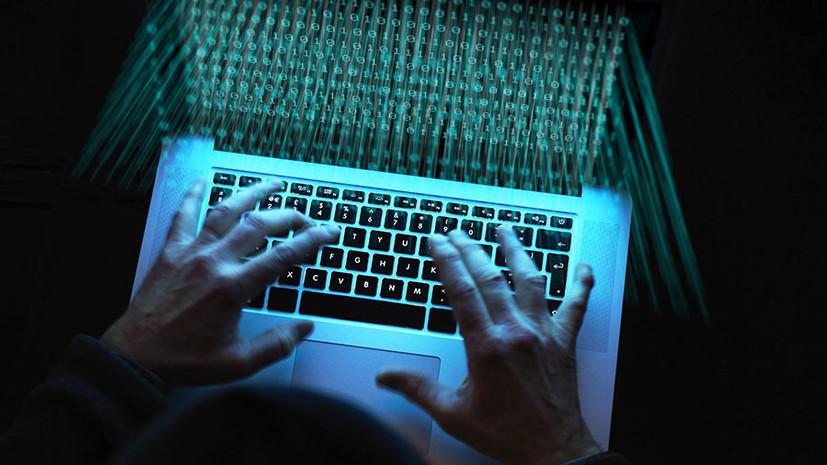 «Создать почву для новых санкций»: что стоит за очередными заявлениями спецслужб США о причастности России к кибератакам