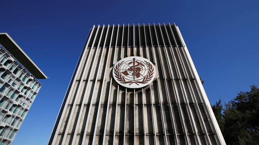 В ВОЗ прогнозируют трудные ближайшие месяцы борьбы с пандемией