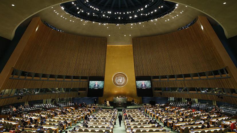 75 лет ООН: старые проблемы, новые вызовы и глобальные решения