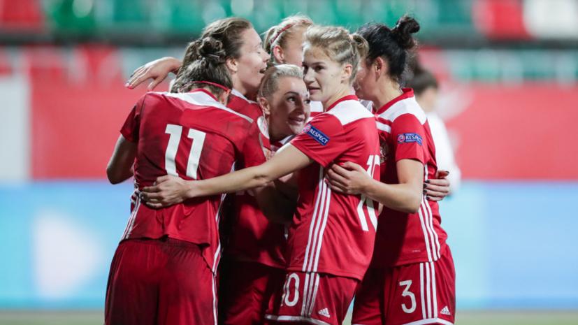 Женская сборная России по футболу обыграла Словению в матче отбора на ЧЕ