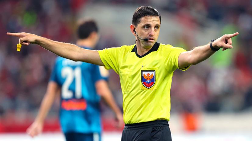 Кукуян вошёл в рекомендательный список арбитров ФИФА