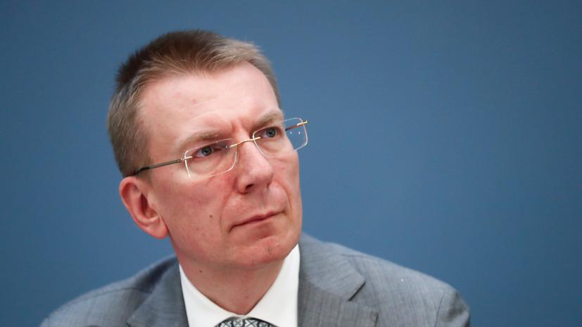 Глава МИД Латвии ушёл на карантин после контакта с заболевшим COVID-19
