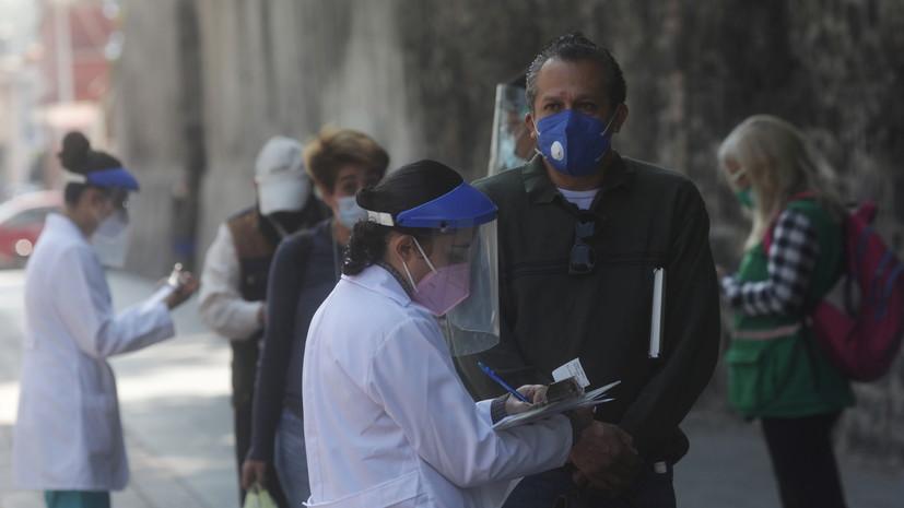 В Мексике за сутки зафиксировано более 6 тысяч случаев коронавируса
