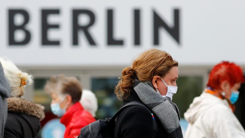 Число случаев коронавируса в Германии превысило 418 тысяч