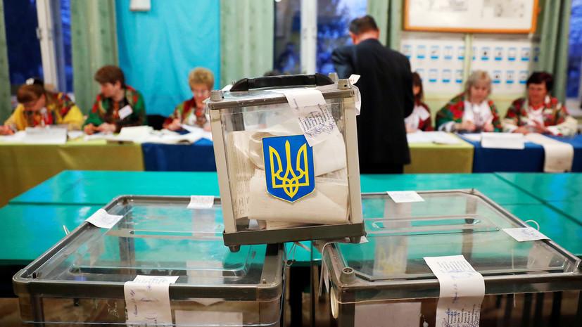 «Обещания лишены реального содержания»: чего ожидать от местных выборов на Украине