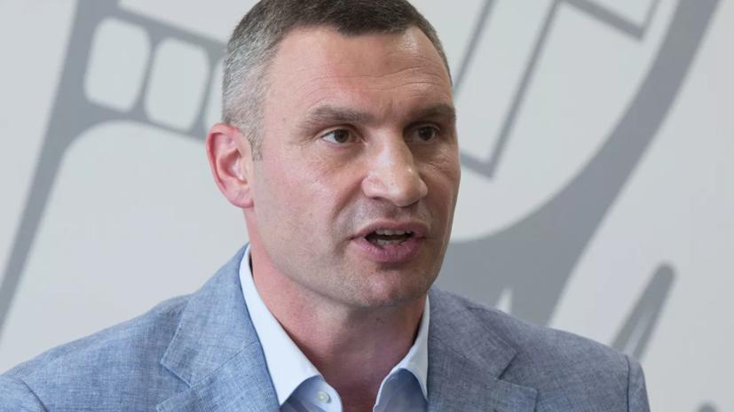 Мэр Киева Кличко заболел коронавирусом