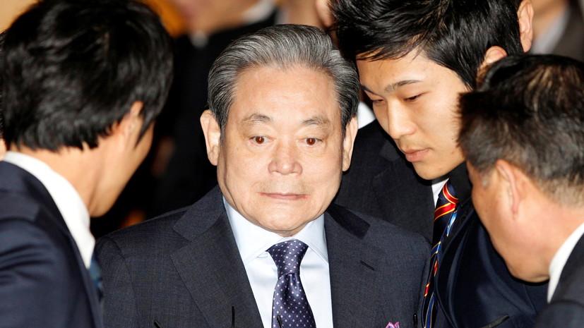 Глава Samsung Ли Гон Хи умер в возрасте 78 лет